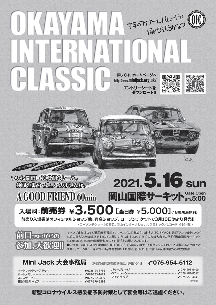 23th OKAYAMA International Classic 2020.5.16
