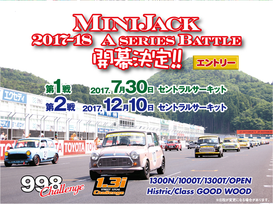 MiniJack 2017-18 A Series Battle 開幕決定!!